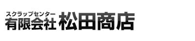 有限会社 松田商店